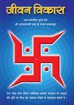 Jivan Vikas PDF free download-Sant Shri Asaram Ji Bapu