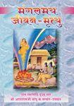 Mangalmaya Jivan Mrityu PDF free download-Sant Shri Asaram Ji Bapu