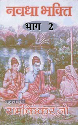 Navdha Bhakti -2 PDF free download