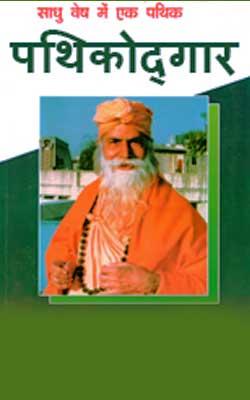 Pathikodgar By Swami Pathikji Maharaj PDF free download