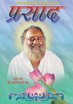 Prasad PDF free download-Sant Shri Asaram Ji Bapu