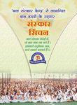 Sanskar Sinchan PDF free download-Sant Shri Asaram Ji Bapu