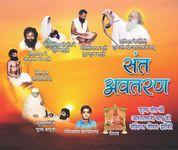 Sant Avtaran PDF free download-Sant Shri Asaram Ji Bapu