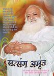 Satsang Amrit PDF free download-Sant Shri Asaram Ji Bapu