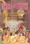 Shraadh Mahima PDF free download-Sant Shri Asaram Ji Bapu