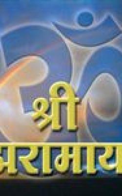 Shri Brahm Ramayan
