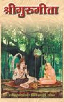Shri Guru Gita