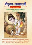 Shri Krishna Janamashtami PDF free download-Sant Shri Asaram Ji Bapu