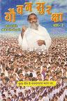 Yauvan Suraksha 2 PDF free download-Sant Shri Asaram Ji Bapu