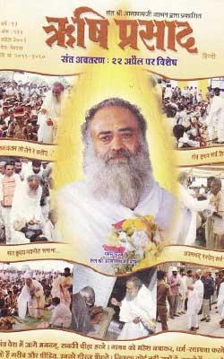 124. Rishi Prasad -Aprl 2003