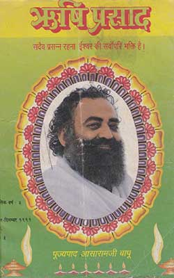 3-PDF-Rishi-Prasad-free-download-Sant-Shri-Asaram-Ji-Bapu
