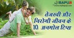 तेजस्वी और निरोगी जीवन के 10 अनमोल टिप्स | Health tips In hindi