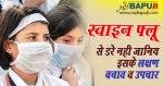 स्वाइन फ्लू से डरे नही जानिये इसके लक्षण बचाव व उपचार | swine flu symptoms precautions and treatment