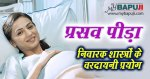 प्रसव पीड़ा निवारक शास्त्रों के वरदायनी प्रयोग | Prasav pida dur karne ke upay