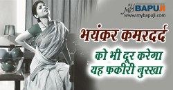 भयंकर कमरदर्द को भी दूर करेगा यह फकीरी नुस्खा | Kamar Dard ka ilaj in Hindi