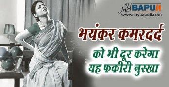 Kamar Dard ka ilaj in Hindi