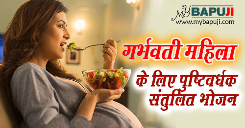 Pregnancy health diet in Hindi