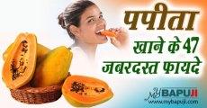 पपीता खाने के 47 जबरदस्त फायदे | Papaya Benefits in Hindi