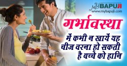 गर्भावस्था में कभी न खायें यह चीज वरना हो सकती है बच्चे को हानि |  Pregnancy me kya Khana Chahiye