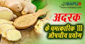 Benefits of ginger in hindi adrak ke fayde