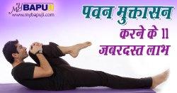 पवन मुक्तासन करने के 11 जबरदस्त लाभ |Pawana mukta asana Steps and Health Benefits