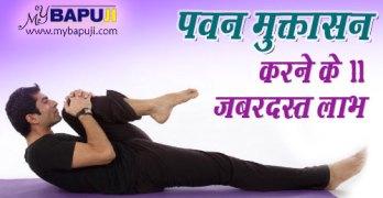 ( Pavanamukthasana )Pawana mukta asana Steps and Health Benefits