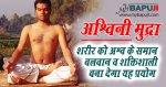अश्विनी मुद्रा : शरीर को अश्व के समान बलवान व शक्तिशाली बना देगा यह प्रयोग | Ashwini Mudra