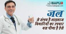जल से संभव है लाइलाज बिमारियों का उपचार बस पीना है ऐसे   Pani se Rog Upchar