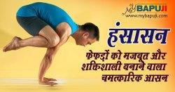 हंसासन : फेफड़ों को मजबूत और शक्तिशाली बनाने वाला चमत्कारिक आसन |Hansa asana Steps and Health Benefits