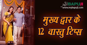 Mukhya dwar vastu tips in hindi