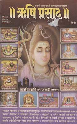 98. Rishi Prasad - Feb 2001