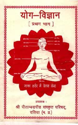 Yoga Vigyan - 1