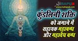 कुंडलिनी शक्ति को जगाने में सहायक महाबन्ध और महावेध बन्ध | kundalini shakti jagrit karne ka tarika