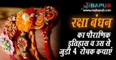 रक्षा बंधन का पौराणिक इतिहास व उस से जुडी 4 रोचक कथाएं : Raksha Bandhan ka Itihas in Hindi
