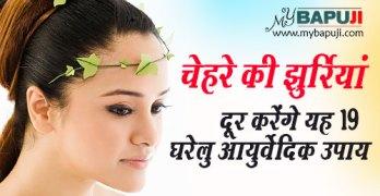 jhaiya wrinkles ka gharelu upay in hindi
