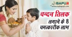 चन्दन तिलक लगाने के 8 चमत्कारीक लाभ | Chandan Tilak Lagane ke Fayde