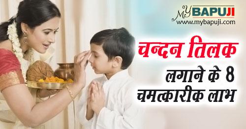 Chandan Tilak Lagane ke Fayde vidhi mantra