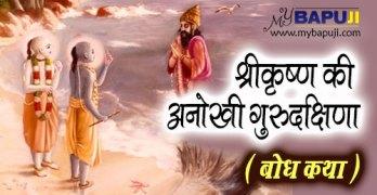 Krishna Janmashtami hindi story