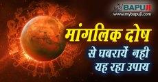 मांगलिक दोष से घबरायें नही यह रहा उपाय | Manglik Dosh Nivaran in Hindi