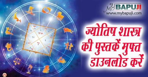 PDF- Jyotish Books Hindi (Vedic Astrology) Free Download