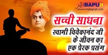 Swami Vivekananda Motivational Short Storie