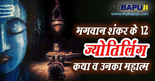 Bhagwan Shiv Ke 12 Jyotirling