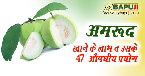 Amrud khane ke fayde Benefits of Guava in Hindi