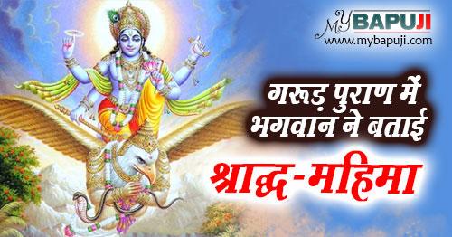 Shradh Mahima in Garuda Purana