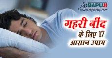 गहरी नींद के लिए 17 आसान घरेलु उपाय | Gahari nind aane ke upay