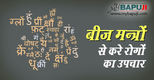 Beej Mantras for Curing Health Problem and Diseases