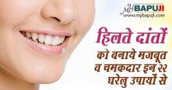 हिलते दांतों को बनाये मजबूत व चमकदार इन 22 घरेलु उपायों से | Danton Ki Mazbooti Ke Liye Gharelu Nuskhe