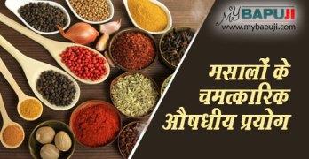 Health Benefits of Ayurvedic Spices
