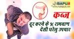 कब्ज दूर करने के 18 रामबाण देसी घरेलु उपचार  | Kabj ka Kaaran Lakshan or Upchar