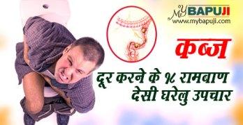 Constipation Kabj ka Kaaran Lakshan or Upchar